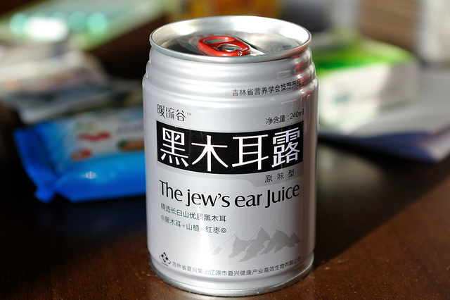 Jew's ear juice